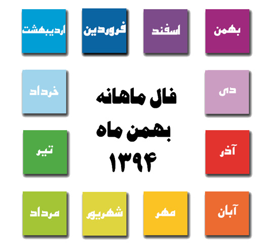طالع بینی بهمن ماه 1394-2016