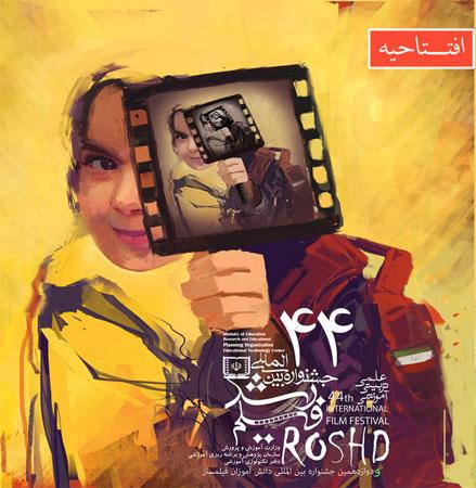 قدیمی ترین جشنوارۀ فیلم در ایران
