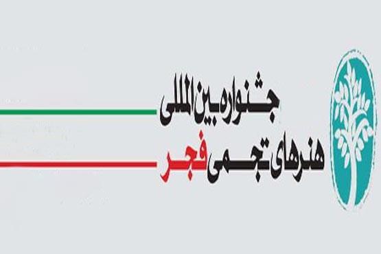 آیین گشایش جشنواره هنرهای تجسمی