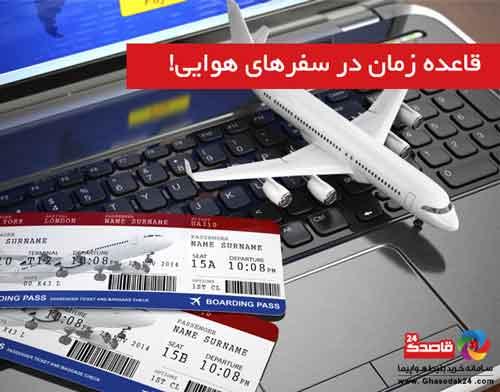 بهترین ساعت پرواز و بهترین روز خرید بلیط هواپیما