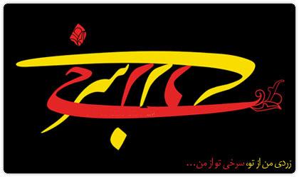جشن چهارشنبه سوری به چهار روایت