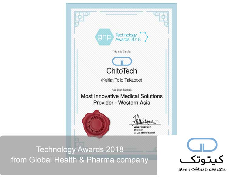 ChitoTech Received the Technology Awards 2018