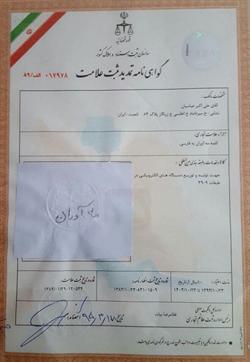 گواهینامه تمدید ثبت علامت