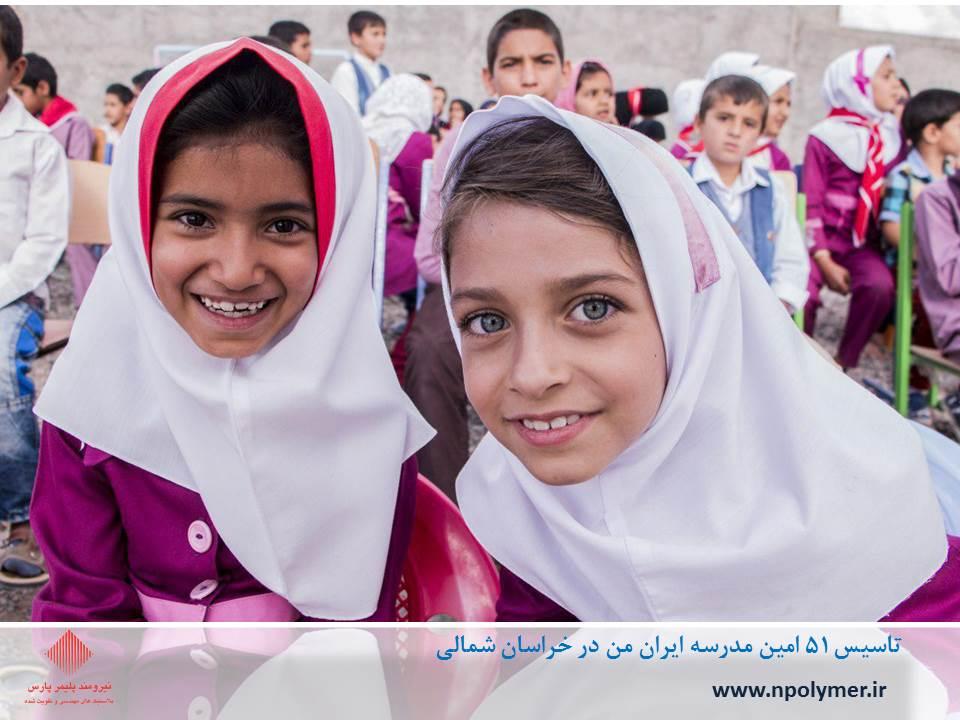 تاسیس 51 امین مدرسه ایران من