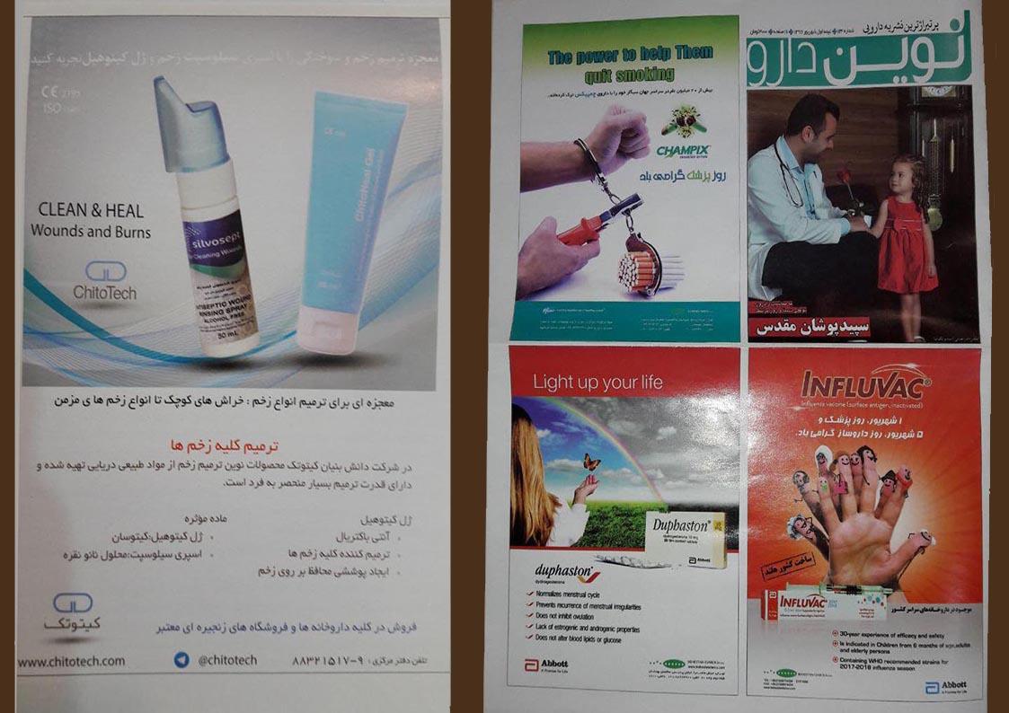 انتشار آگهی ترمیم کلیه زخم ها در نشریه نوین دارو