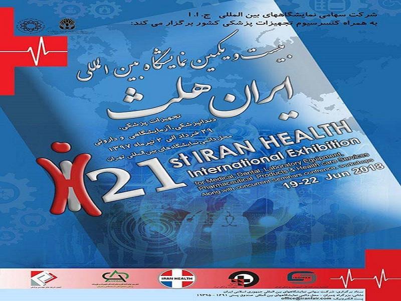 دعوتنامه بازدید از نمایشگاه ایران هلث