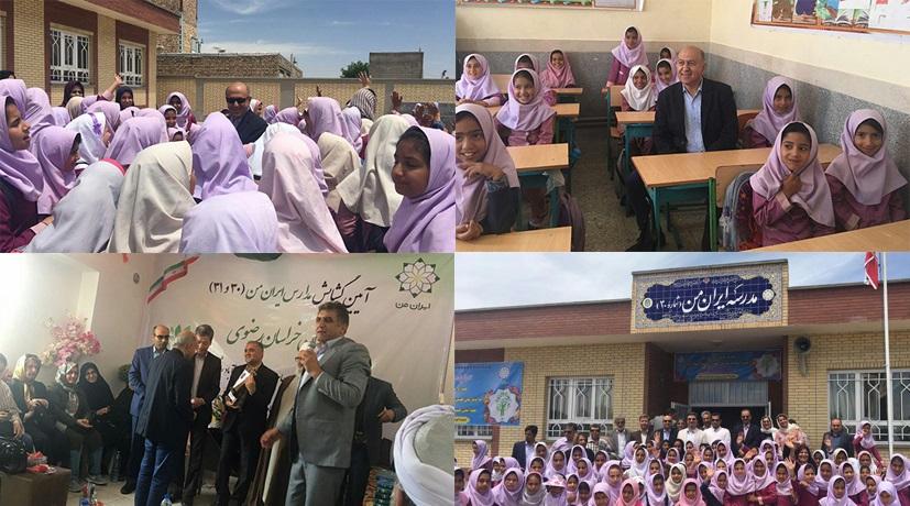 30 مین مدرسه ایران من