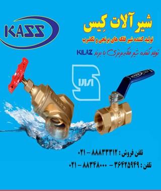 شیرآلات کیس ( شیرفلکه KASS )