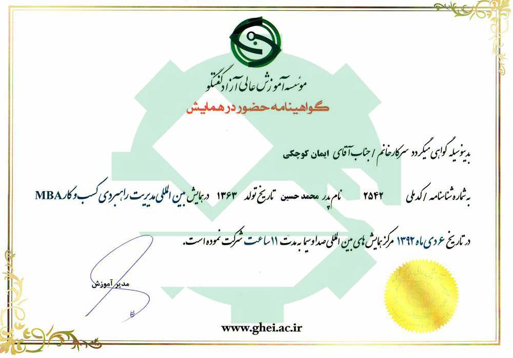 گواهینامه-حضور-در-همایش