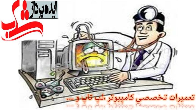 edeh pardaz shahab