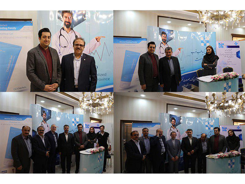 انجمن جراحان ایران در همدان