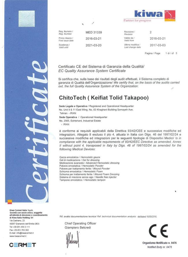 گواهی نشان کیفیت اروپا- CE