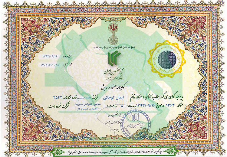 گواهینامه-همایش-مجمع-متخصصین-ایران