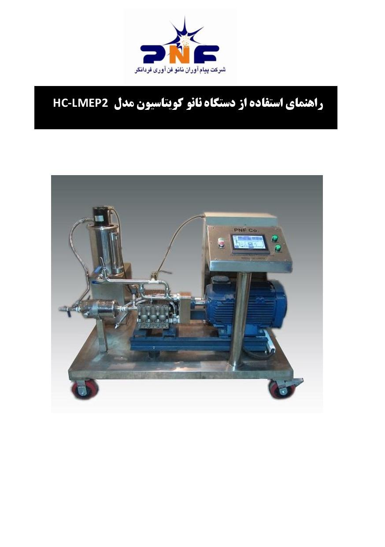 (HC-LM(dispenser