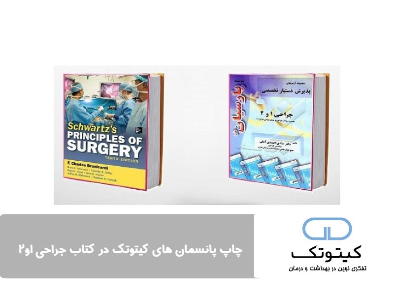 چاپ پانسمان های کیتوتک در کتاب جراحی 1و2