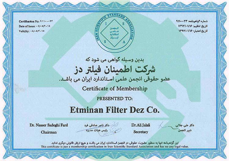 گواهی-انجمن-علمی-استاندارد-ایران