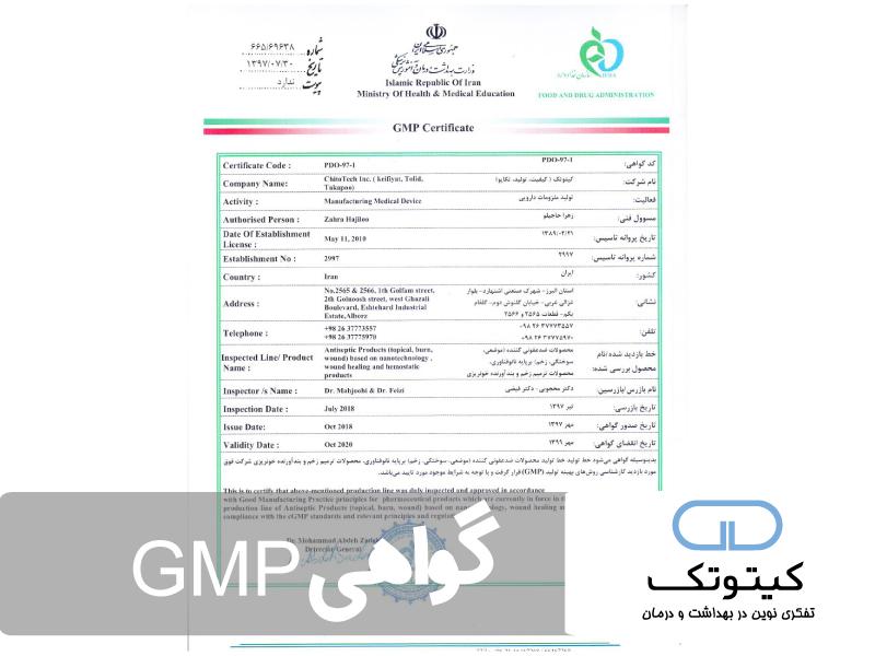 موفقیت شرکت کیتوتک در دریافت گواهینامه GMP