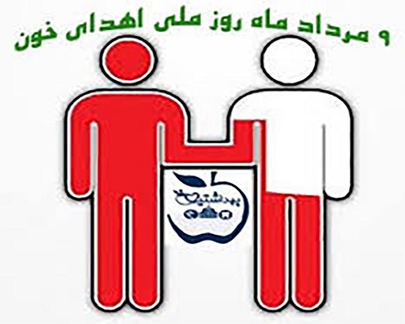 بندآورنده های خونریزی کیتوتک در روز جهانی اهداء خو