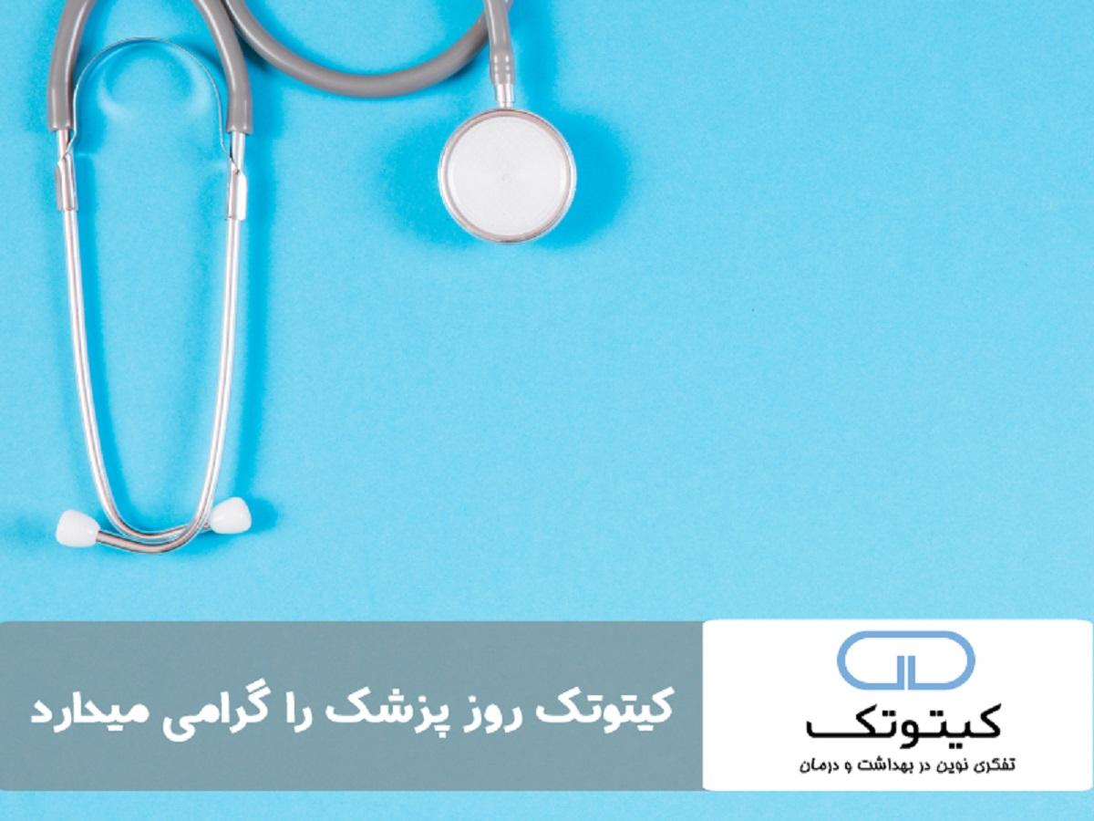 روز پزشک بر جامعه شریف پزشکی مبارک باد