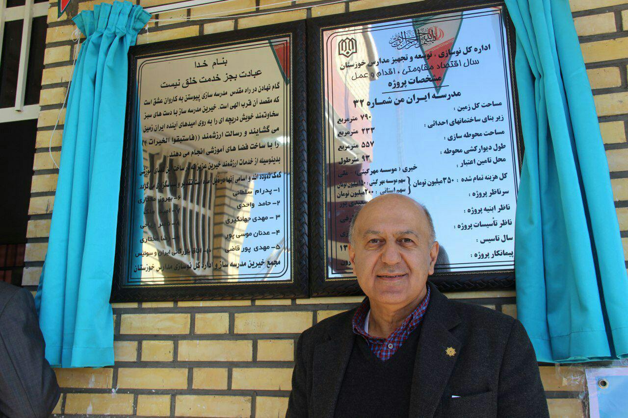 تاسیس سی و دومین مدرسه ایران من