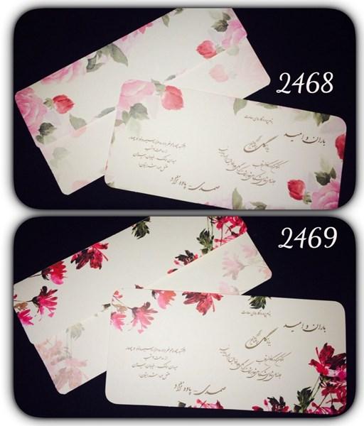 کارت تیراژه -wedding invitation cards tirajeh