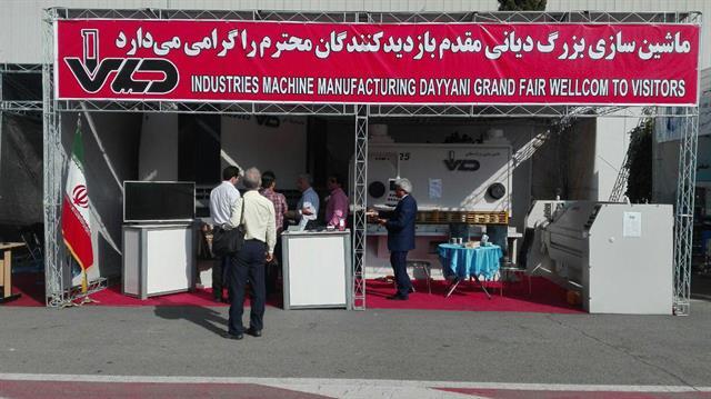 هفدهمین نمایشگاه بین المللی صنعت تهران1396