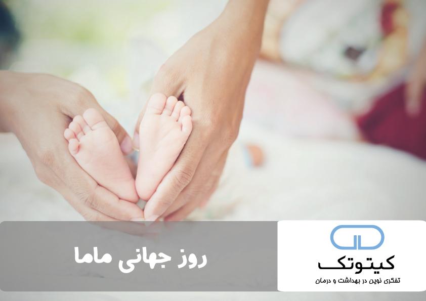 روز جهانی ماما
