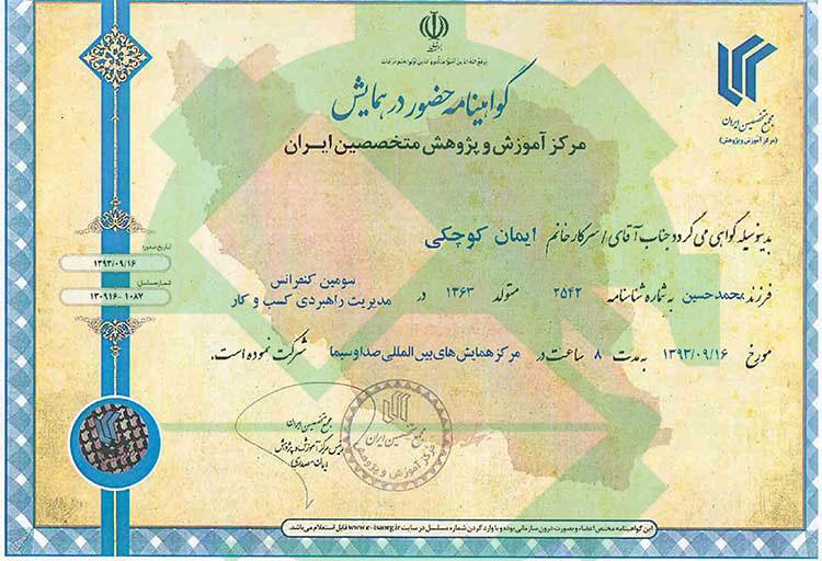 گواهینامه-همایش-مرکز-آموزش-و-پژوهش-متخصصین-ایران