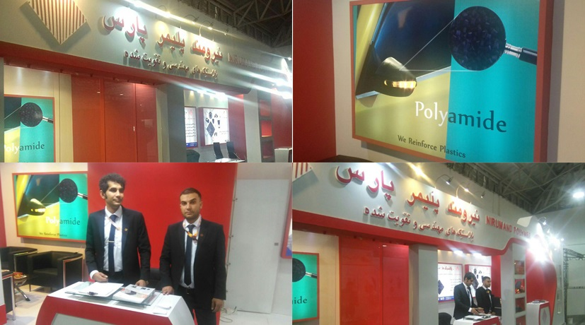 نمایشگاه استان مازندران