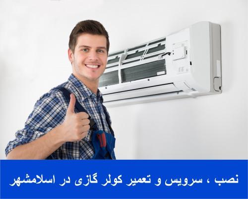 نصب و تعمیر کولر گازی در اسلامشهر