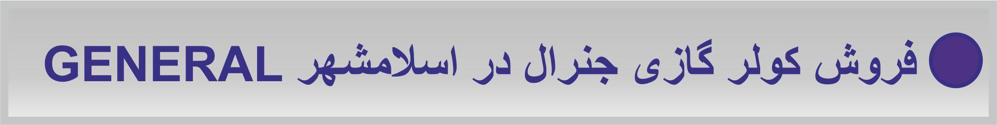 فروش کولر گازی جنرال در اسلامشهر