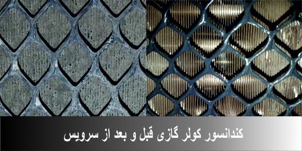 نمایندگی کولر گازی جنرال در محمود اباد