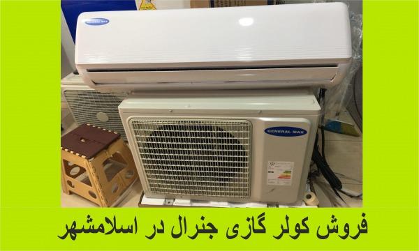 نمایندگی فروش کولر گازی جنرال در اسلامشهر