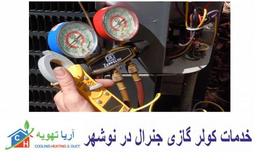 نصب کولر گازی جنرال در نوشهر