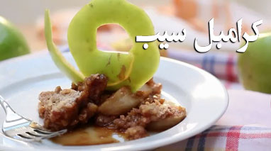 طرز تهیه کرامبل سیب