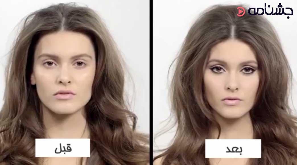 چگونه چشم ها را با آرایش بزرگ تر نشان دهیم