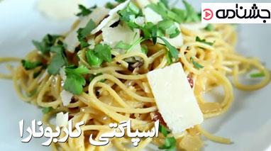 اسپاگتی با ژامبون و پنیرپارمزان