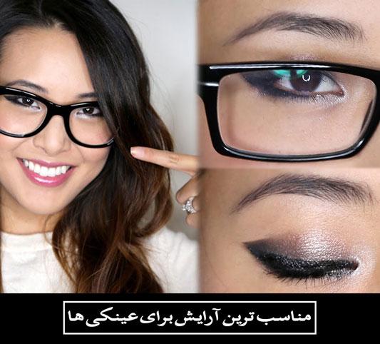 بهترین آرایش چشم برای افراد عینکی